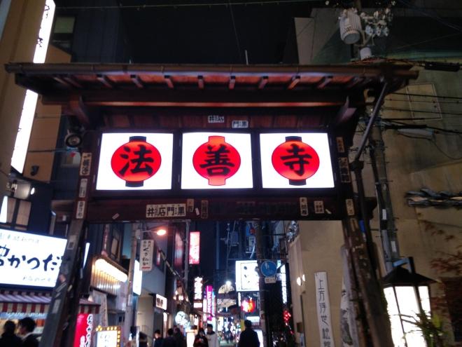 Hozenji Temple and Hozenji Yokocho